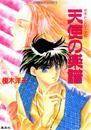 サキト・シリーズ(2)天使の楽譜 漫画