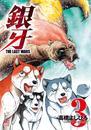 銀牙~THE LAST WARS~ 3 漫画