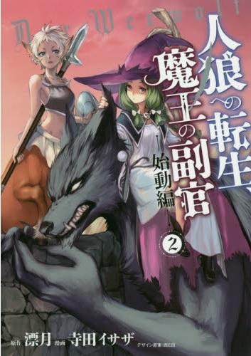 人狼への転生、魔王の副官 漫画