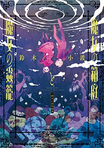 魔女の箱庭と魔女の蟲篭−鈴木小波短編集 漫画