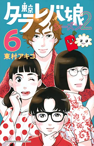 東京タラレバ娘 シーズン2 (1-5巻 最新刊) 漫画