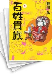 【中古】百姓貴族 (1-4巻) 漫画