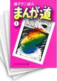 【中古】まんが道 [文庫版] (1-14巻) 漫画