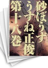 【中古】砂ぼうず (1-19巻) 漫画