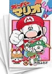【中古】スーパーマリオくん (1-52巻) 漫画