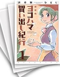 【中古】ヨコハマ買い出し紀行 [新装版] (1-10巻) 漫画