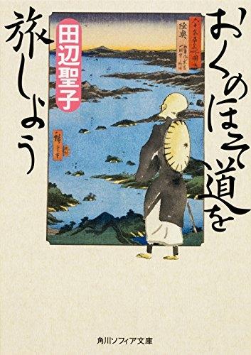 【書籍】おくのほそ道を旅しよう 漫画