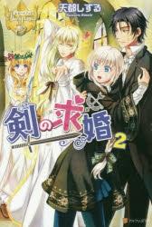 【ライトノベル】剣の求婚 (全2冊)