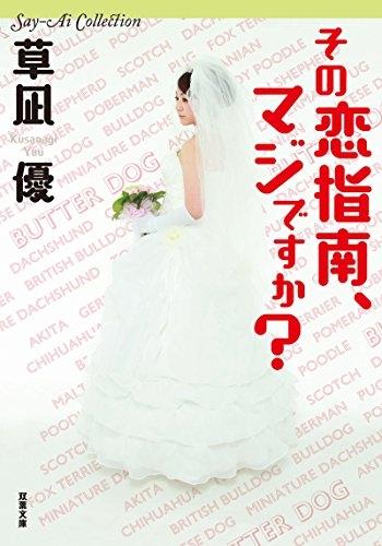 【ライトノベル】その恋指南、マジですか? Say-Ai-Collection 漫画