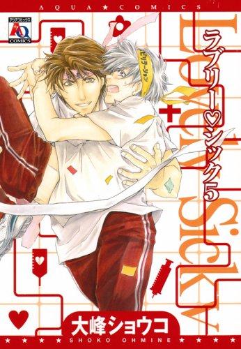 Lovely sick ラブリー・シック (1-5巻 全巻) 漫画