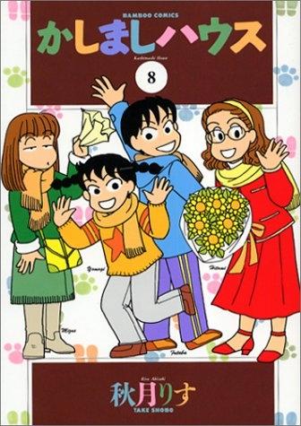 かしましハウス (1-8巻 全巻) 漫画