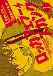 ロッカフェラー・スカンク 4 冊セット全巻 漫画