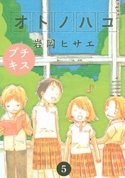 オトノハコ プチキス 漫画