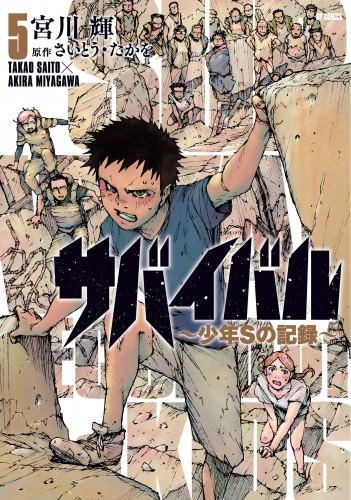 サバイバル~少年Sの記録~ 漫画