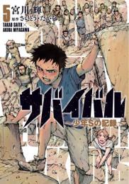 サバイバル~少年Sの記録~ 3 冊セット最新刊まで 漫画