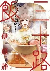 三十路飯 2 冊セット最新刊まで 漫画
