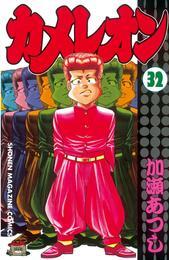 カメレオン(32) 漫画