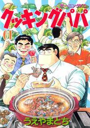 クッキングパパ(61) 漫画