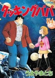 クッキングパパ(114) 漫画