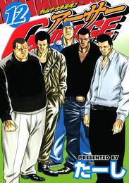 熱血中古車屋魂!! アーサーGARAGE(12) 漫画