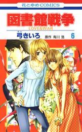 図書館戦争 LOVE&WAR 6巻 漫画