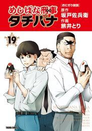 めしばな刑事タチバナ19 おにぎり放談 漫画