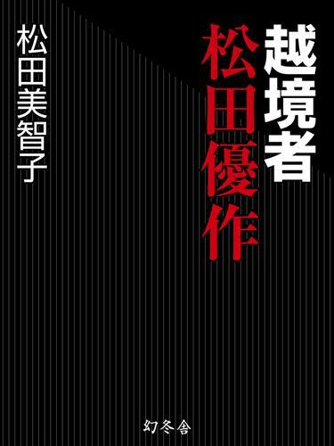 越境者 松田優作 漫画