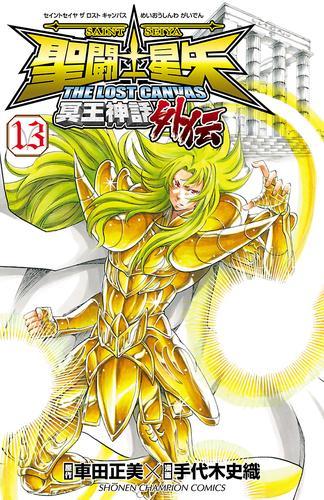 聖闘士星矢 THE LOST CANVAS 冥王神話外伝 13 漫画