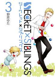 SECRET×SIBLINGS~シークレット×シブリングス~ 3巻 漫画