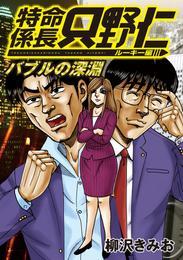 極厚 特命係長 只野仁 ルーキー編(4) 漫画
