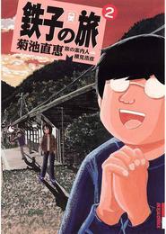 鉄子の旅(2) 漫画