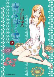 青みゆく雪(2) 漫画