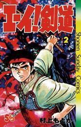エーイ剣道(2) 漫画