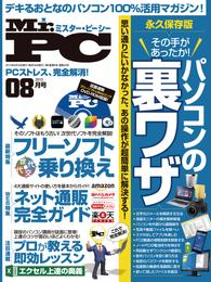 Mr.PC (ミスターピーシー) 2015年 8月号 漫画