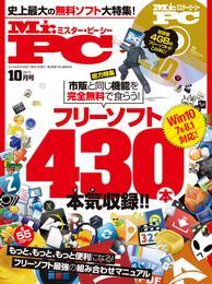 Mr.PC (ミスターピーシー) 2015年 10月号 漫画
