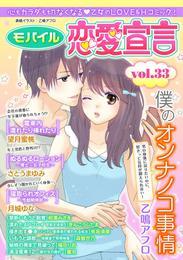 モバイル恋愛宣言 vol.33 漫画
