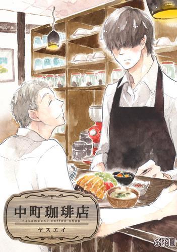 中町珈琲店 6杯目 漫画