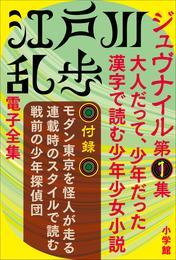 江戸川乱歩 電子全集10 ジュヴナイル第1集 漫画