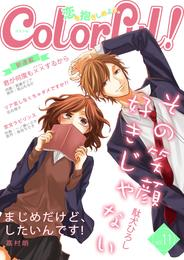 Colorful! vol.11 漫画