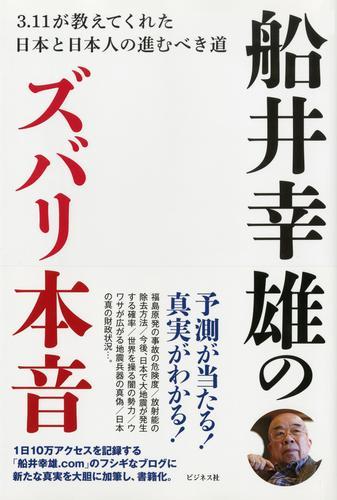 船井幸雄のズバリ本音―――3.11が教えてくれた日本と日本人の進むべき道 漫画
