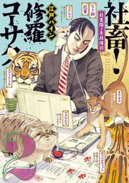 社畜! 修羅コーサク(2) 漫画