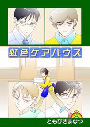 虹色ケアハウス 3 漫画