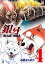 銀牙~THE LAST WARS~ 4 漫画