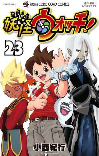 妖怪ウォッチ(1-17巻 最新刊) 漫画