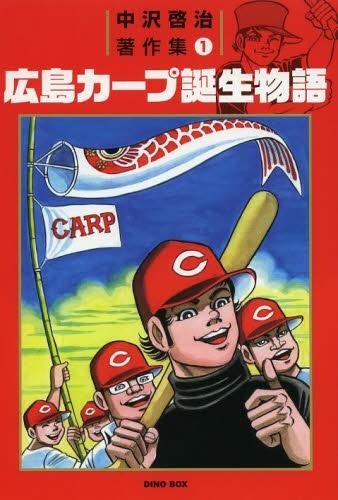 広島カープ誕生物語 漫画