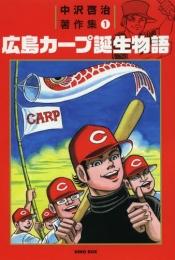 広島カープ誕生物語 (1巻 全巻)