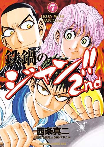 鉄鍋のジャン!!2nd 漫画