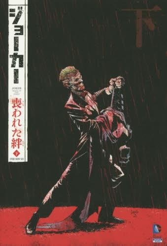 ジョーカー:喪われた絆 (1-2巻 全巻) 漫画
