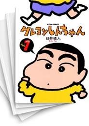 【中古】クレヨンしんちゃん (1-50巻) 漫画