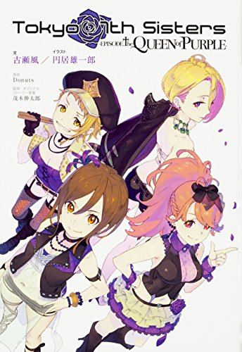 【ライトノベル】Tokyo 7th Sisters -EPISODE.The QUEEN of PURPLE- 漫画